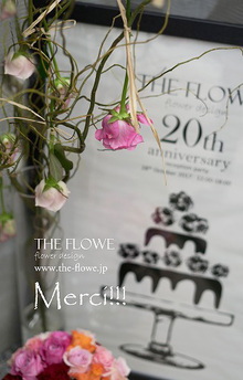 THE FLOWE 20th reception party!!! ありがとうございました。