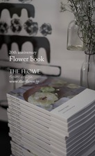 THE FLOWE flower book完成しました!