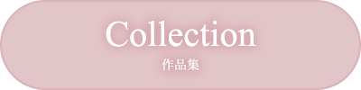 Collection 作品集